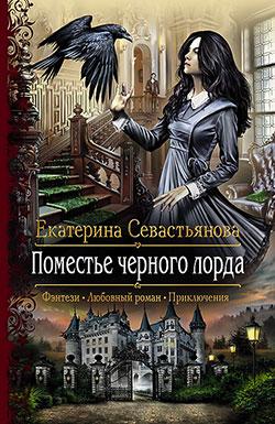 Екатерина Севастьянова - Поместье черного лорда (Черный лорд - 1)(Серия  Романтическая фантастика)
