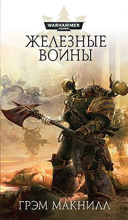 Грэм Макнилл - Железные Воины(Серия  Warhammer 40000)