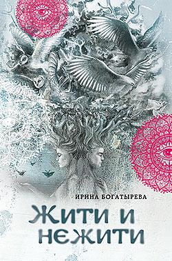 Ирина Богатырева - Жити и нежити(Серия  Этническое фэнтези)
