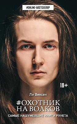Ли Виксен - Охотник на волков (Меня зовут Лис - 2)(Серия  #ONLINE-бестселлер)