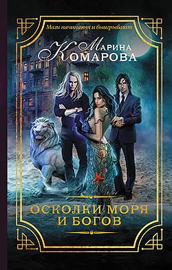Марина Комарова - Осколки моря и богов(Серия  Магический детектив)