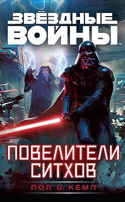 Пол С. Кемп - Повелители ситхов(Серия  Звёздные Войны)