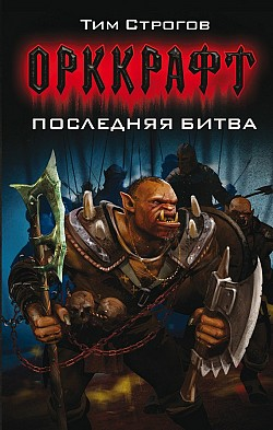 Тим Строгов - Последняя битва (Орккрафт - 1)(Серия  Орккрафт. Выпуск 1)