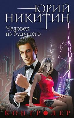 Юрий Никитин - Человек из будущего (Контролер - 4)(Серия  Контролер. Фантастика Юрия Никитина)