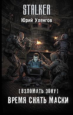 Юрий Уленгов - Взломать Зону. Время снять маски (Взломать Зону - 3)(Серия  Stalker)