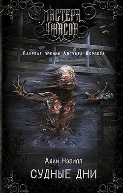 Адам Нэвилл - Судные дни(Серия  Мастера ужасов)