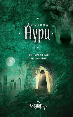 Альбина Нури - Вычеркнутая из жизни(Серия  За гранью. Мистические триллеры Альбины Нури)