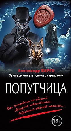 Александр Варго - Попутчица(Серия  MYST. Черная книга 18+)