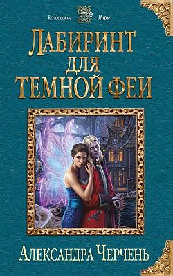 Александра Черчень - Лабиринт для темной феи(Серия  Колдовски миры)