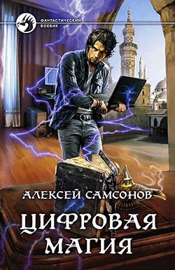 Алексей Самсонов - Цифровая магия(Серия  Фантастический боевик)