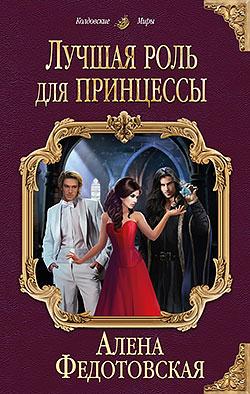 Алена Федотовская - Лучшая роль для принцессы(Серия  Колдовские миры)