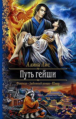 Алина Лис - Путь гейши (Школа гейш - 2)(Серия  Романтическая фантастика)