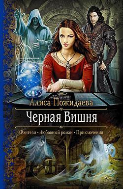 Алиса Пожидаева - Черная Вишня(Серия  Романтическая фантастика)
