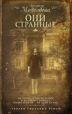 Анастасия Медведева - Они странные (Они странные - 1)(Серия  Сказки странных детей)
