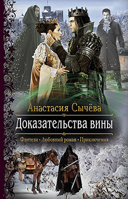 Анастасия Сычёва - Доказательства вины (Корделия - 4)(Серия  Романтическая фантастика)