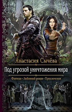 Анастасия Сычёва - Под угрозой уничтожения мира (Корделия - 3)(Серия  Романтическая фантастика)