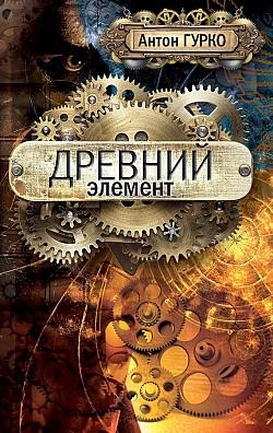 Антон Гурко - Древний элемент(Серия  Внесерийно)