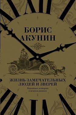 Борис Акунин - Жизнь замечательных людей и зверей. Короткие истории о всяком разном(Серия  Исторические миниатюры)