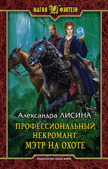 Александра Лисина - Мэтр на охоте (Профессиональный некромант 4)