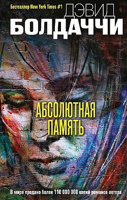 Дэвид Болдаччи - Абсолютная память (Амос Декер - 1)(Серия  Дэвид Болдаччи. Гигант мирового детектива)