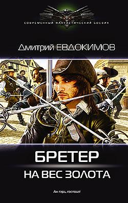 Дмитрий Евдокимов - Бретер на вес золота(Серия  Современный фантастический боевик)