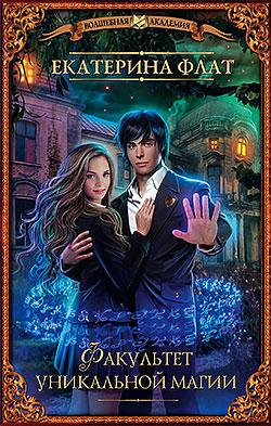 Екатерина Флат - Факультет уникальной магии (Факультет уникальной магии - 1)(Серия  Волшебная академия)