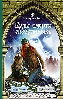 Екатерина Флат - Культ смерти избранных(Серия  Школа магии)