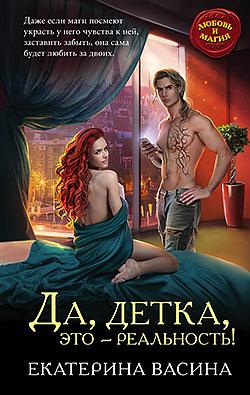 Екатерина Васина - Да, детка, это — реальность! (Фантастическая реальность - 2)(Серия  Любовь и Магия)