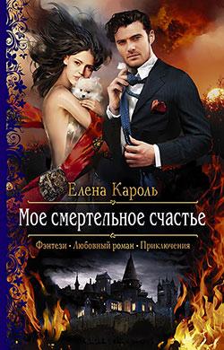 Елена Кароль - Мое смертельное счастье(Серия  Романтическая фантастика)