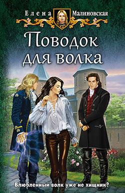 Елена Малиновская - Поводок для волка (Любовь и вороны - 3)(Серия  Юмористическая серия)