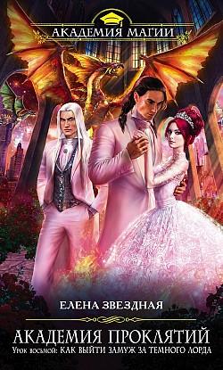 Елена Звёздная - Урок восьмой: Как выйти замуж за темного лорда (Академия Проклятий - 8)(Серия  Академия магии)