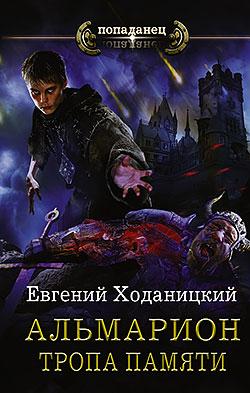 Евгений Ходаницкий - Тропа памяти (Альмарион - 2)(Серия  Попаданец)