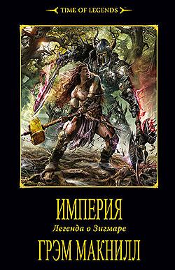 Грэм Макнилл - Империя (Легенда о Зигмаре - 2)(Серия  Time of Legends)