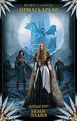 Ирмата Арьяр - Лорды гор. Белое пламя(Серия  Вершительницы)