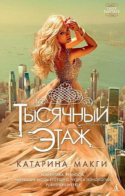 Катарина Макги - Тысячный этаж(Серия  Lady Fantasy)