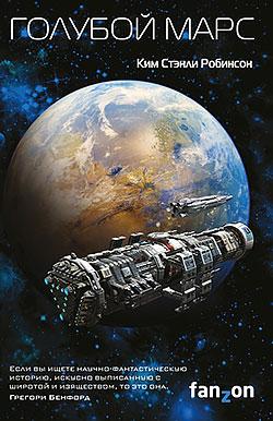 Ким Стэнли Робинсон - Голубой Марс (Марс - 3)(Серия  Sci-Fi Universe)