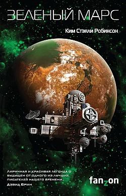 Ким Стэнли Робинсон - Зеленый Марс (Марс - 2)(Серия  Sci-Fi Universe)