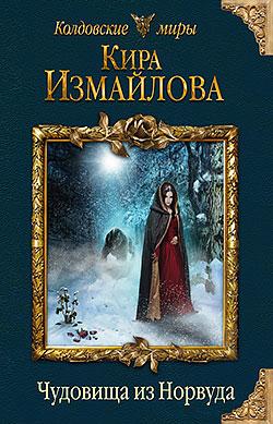 Кира Измайлова - Чудовища из Норвуда (Феи - 2)(Серия  Колдовские миры)