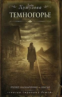 Лада Кутузова - Темногорье(Серия  Сказки странных детей)