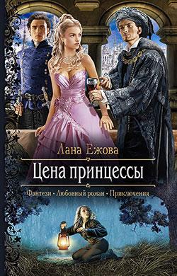 Лана Ежова - Цена принцессы(Серия  Романтическая фантастика)