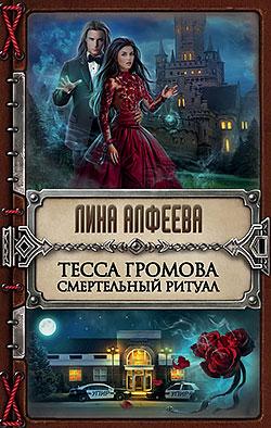 Лина Алфеева - Тесса Громова. Смертельный ритуал(Серия  Колдовские тайны)