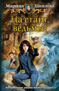 Марина Данилова - На старт, ведьмы!(Серия  Юмористическая серия)
