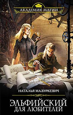 Наталья Мазуркевич - Эльфийский для любителей (Эльфийский для всех - 2)(Серия  Академия Магии)