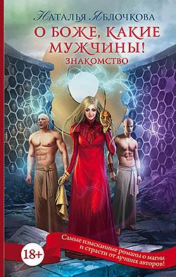 Наталья Яблочкова - О боже, какие мужчины! Знакомство (О боже, какие мужчины! - 1)(Серия  Пятьдесят оттенков магии)