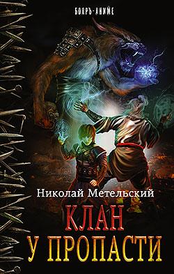 Николай Метельский - Клан у пропасти(Серия  Бояръ-аниме)