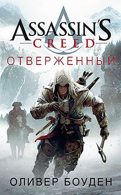 Оливер Боуден - Assassin's Creed. Отверженный (Assassin's Creed - 5)(Серия  Assassin's Creed)