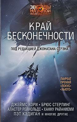 Сборник - Край бесконечности(Серия  Звезды научной фантастики)
