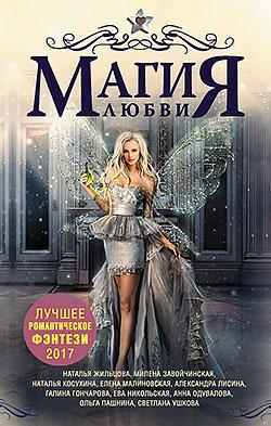 Сборник - Магия любви(Серия  Звёзды романтического фэнтези)