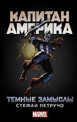 Стефан Петручо - Капитан Америка. Темные замыслы(Серия  Вселенная Марвел)