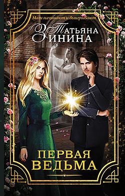 Татьяна Зинина - Первая ведьма (Карильский цикл - 1)(Серия  Магический детектив)